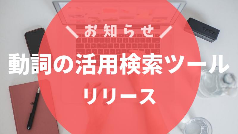 【お知らせ】動詞の活用検索ツールβ版をリリースしました