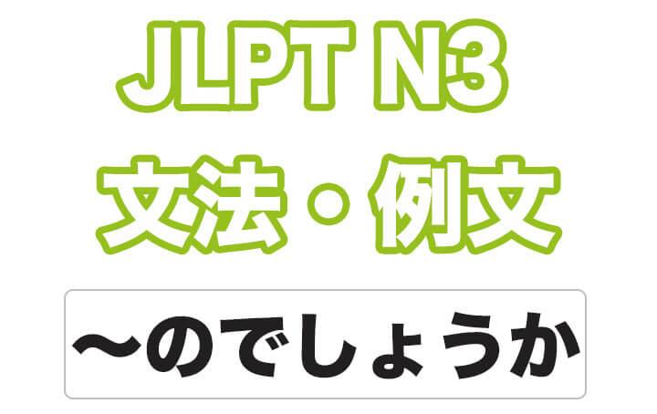 【JLPT N3】文法・例文:〜のでしょうか / 〜んでしょうか