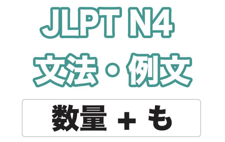 日本語文型:〜も