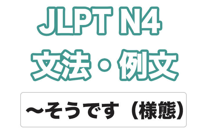 【JLPT N4】文法・例文:〜そうです(様態)