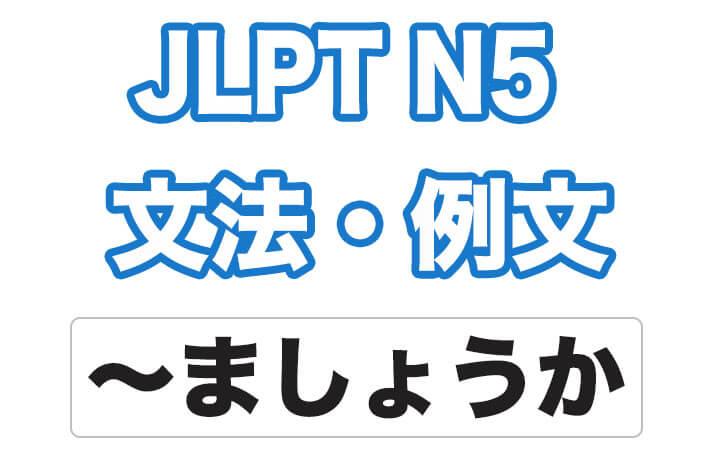 日本語文型:〜ましょうか
