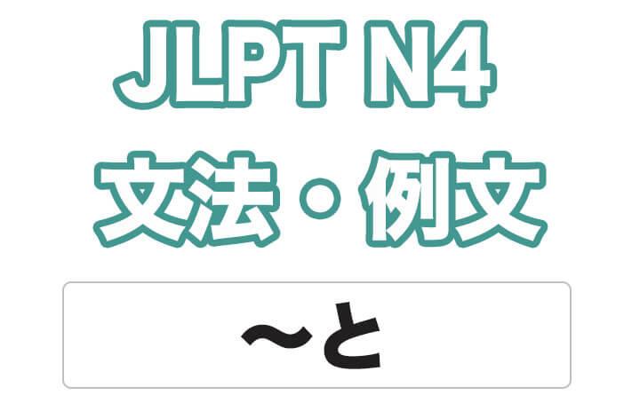 【JLPT N4】文法・例文:〜と