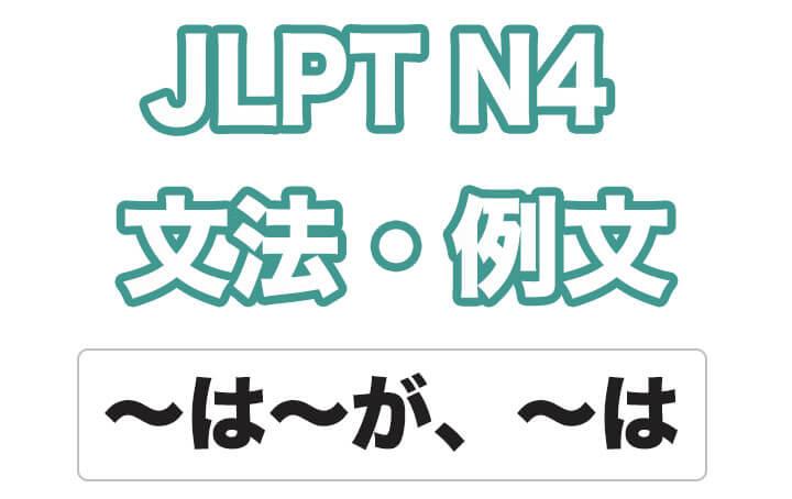 【JLPT N4】文法・例文:〜は〜が、〜は(対比)