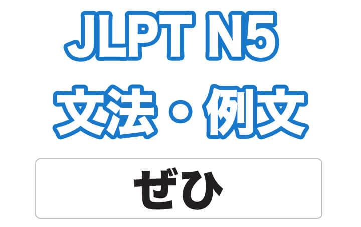 【JLPT N5】文法・例文:ぜひ