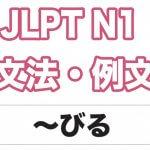 【JLPT N1】文法・例文:〜びる