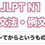 【JLPT N1】文法・例文:〜てからというもの