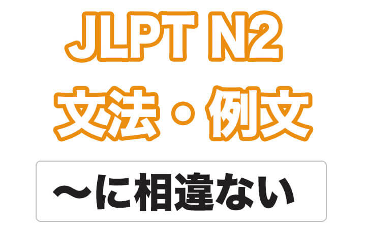 【JLPT N2】文法・例文:〜に相違ない