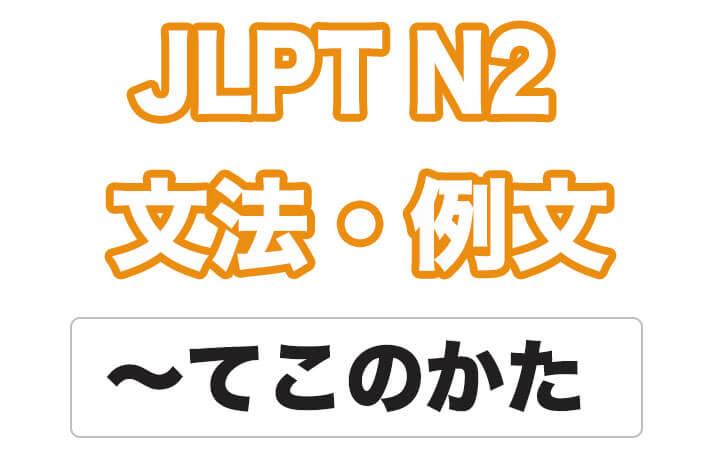 【JLPT N2】文法・例文:〜てこのかた