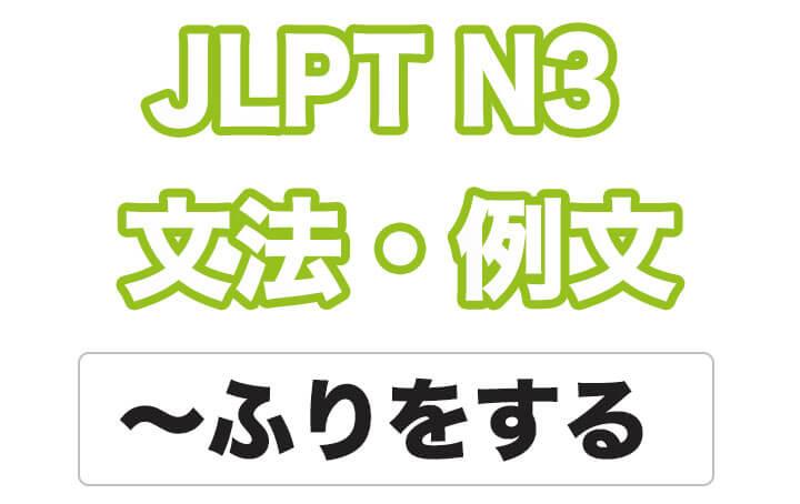 【JLPT N3】文法・例文:〜ふりをする