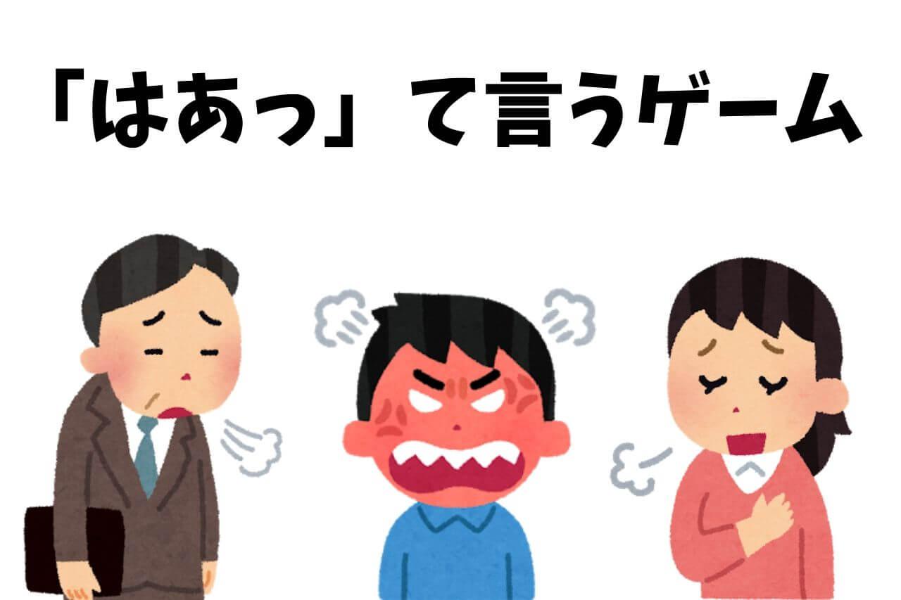 【日本語活動】「はぁっ」て言うゲーム