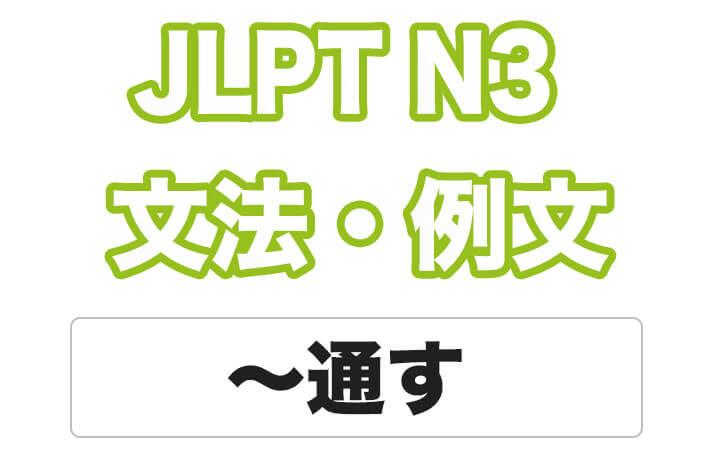 【JLPT N3】文法・例文:〜通す