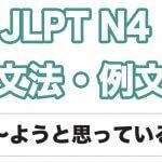 【JLPT N4】文法・例文:〜ようと思う