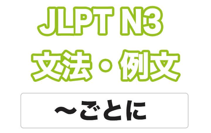【JLPT N3】文法・例文:〜ごとに