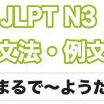 【JLPT N3】文法・例文:まるで〜ようだ(比喩)