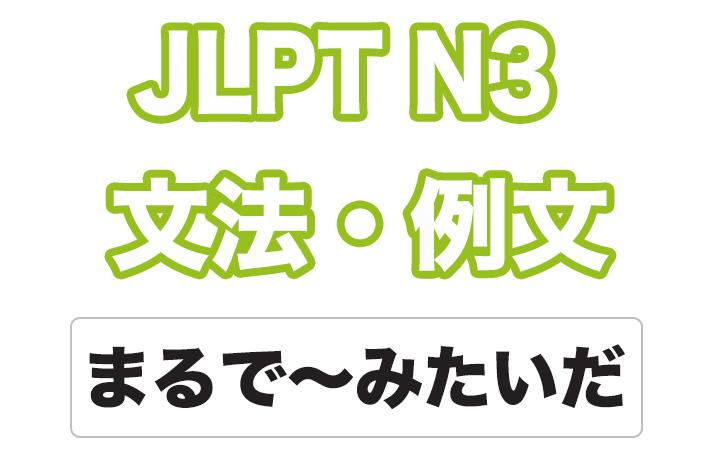 【JLPT N3】文法・例文:まるで〜みたいだ(比喩)