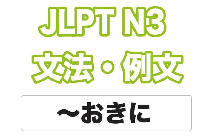 【JLPT N3】文法・例文:〜おきに