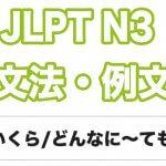 【JLPT N3】文法・例文:いくら〜ても / どんなに〜ても