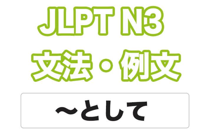 【JLPT N3】文法・例文:〜として