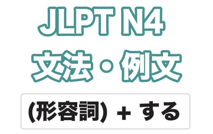【JLPT N4】文法・例文:(形容詞)する