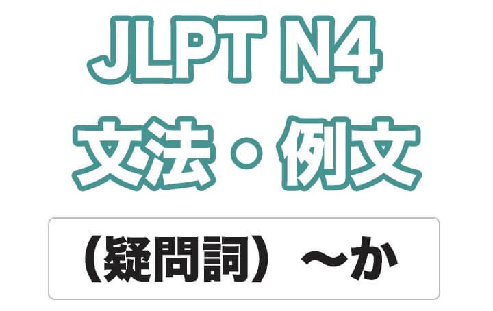 【JLPT N4】文法・例文:(疑問詞)〜か