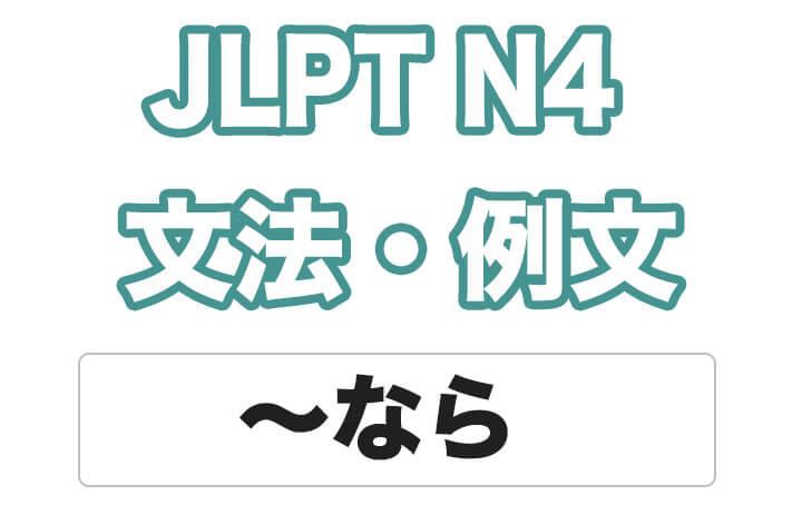 【JLPT N4】文法・例文:〜なら