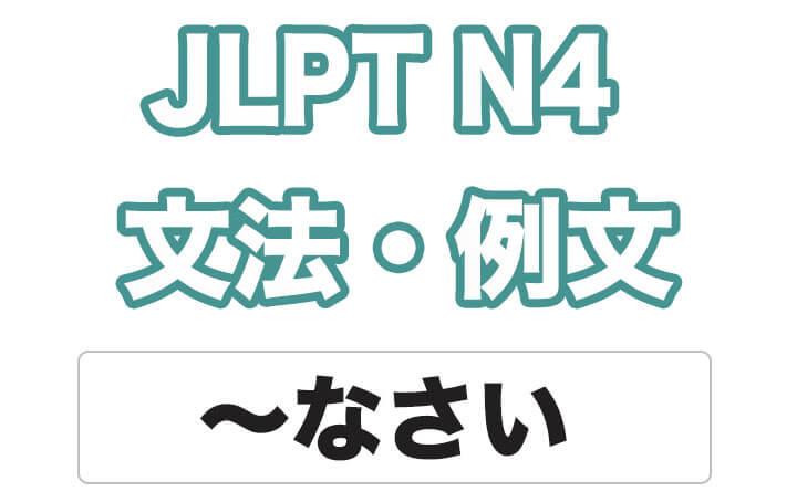 【JLPT N4】文法・例文:〜なさい
