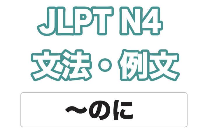 【JLPT N4】文法・例文:〜のに