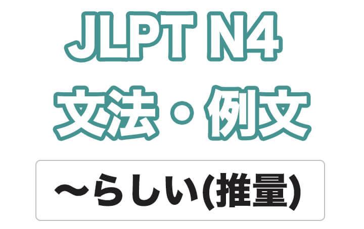 【JLPT N4】文法・例文:〜らしい(推量)