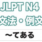 【JLPT N4】文法・例文:〜てある