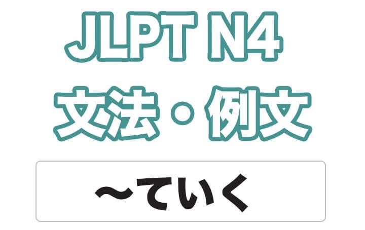 【JLPT N4】文法・例文:〜ていく