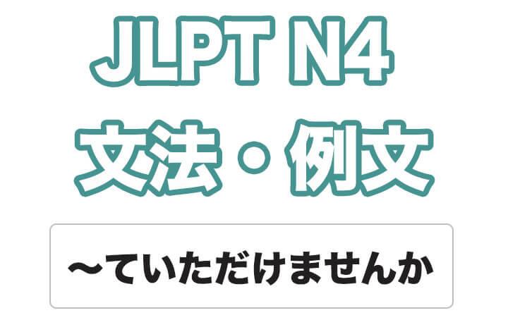 【JLPT N4】文法・例文:〜ていただけませんか