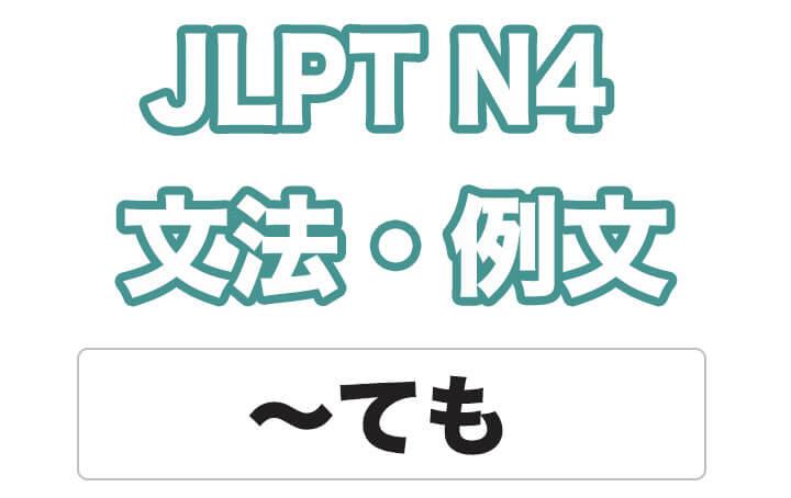 【JLPT N4】文法・例文:〜ても