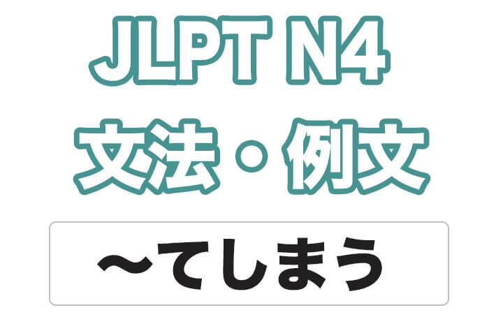 【JLPT N4】文法・例文:〜てしまう