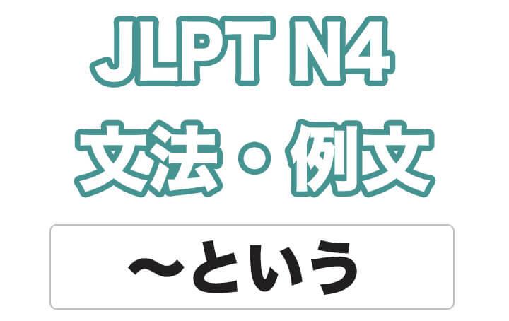 【JLPT N4】文法・例文:〜という