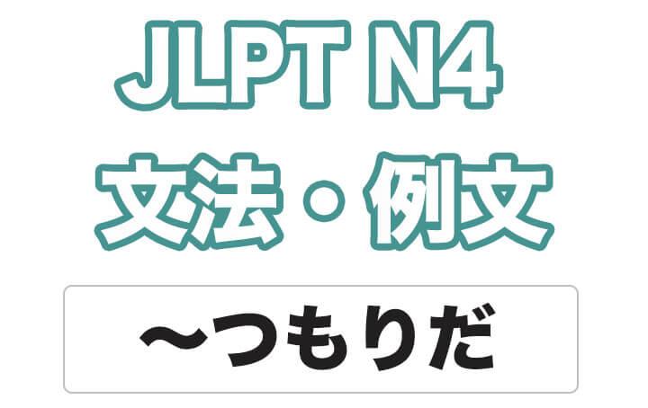 【JLPT N4】文法・例文:〜つもりだ