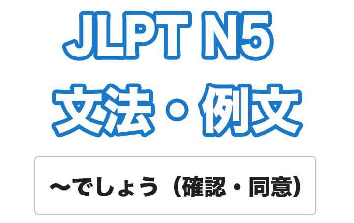 【JLPT N5】文法・例文:〜でしょう(確認・同意)