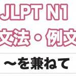 【JLPT N1】文法・例文:〜を兼ねて