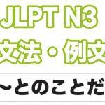 【JLPT N3】文法・例文:〜とのことだ