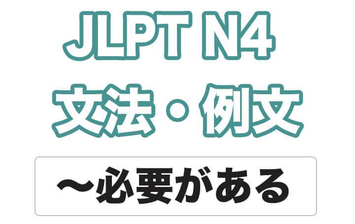 【JLPT N4】文法・例文:〜必要がある