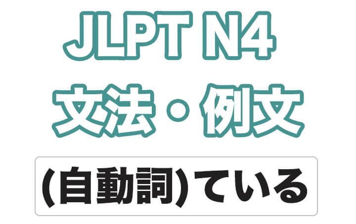 【JLPT N4】文型・例文:(自動詞)ている