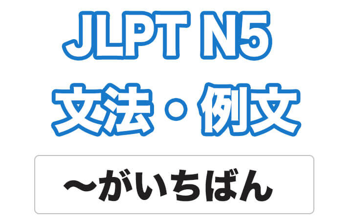 【JLPT N5】文法・例文:〜がいちばん