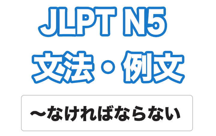 【JLPT N5】文法・例文:〜なければならない