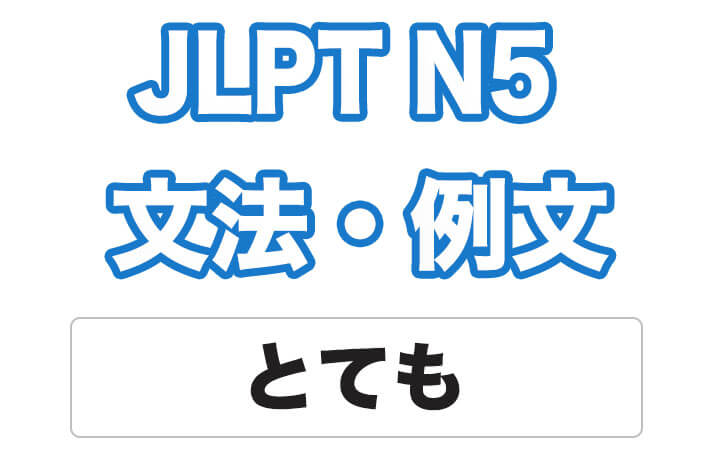【JLPT N5】文法・例文:とても