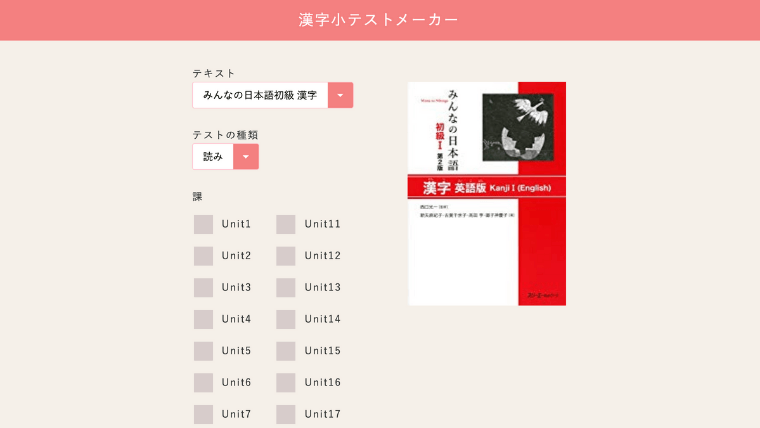 【お知らせ】小テスト問題自動作成ツール「漢字小テストメーカー」・「単語小テストメーカー」をリリースしました