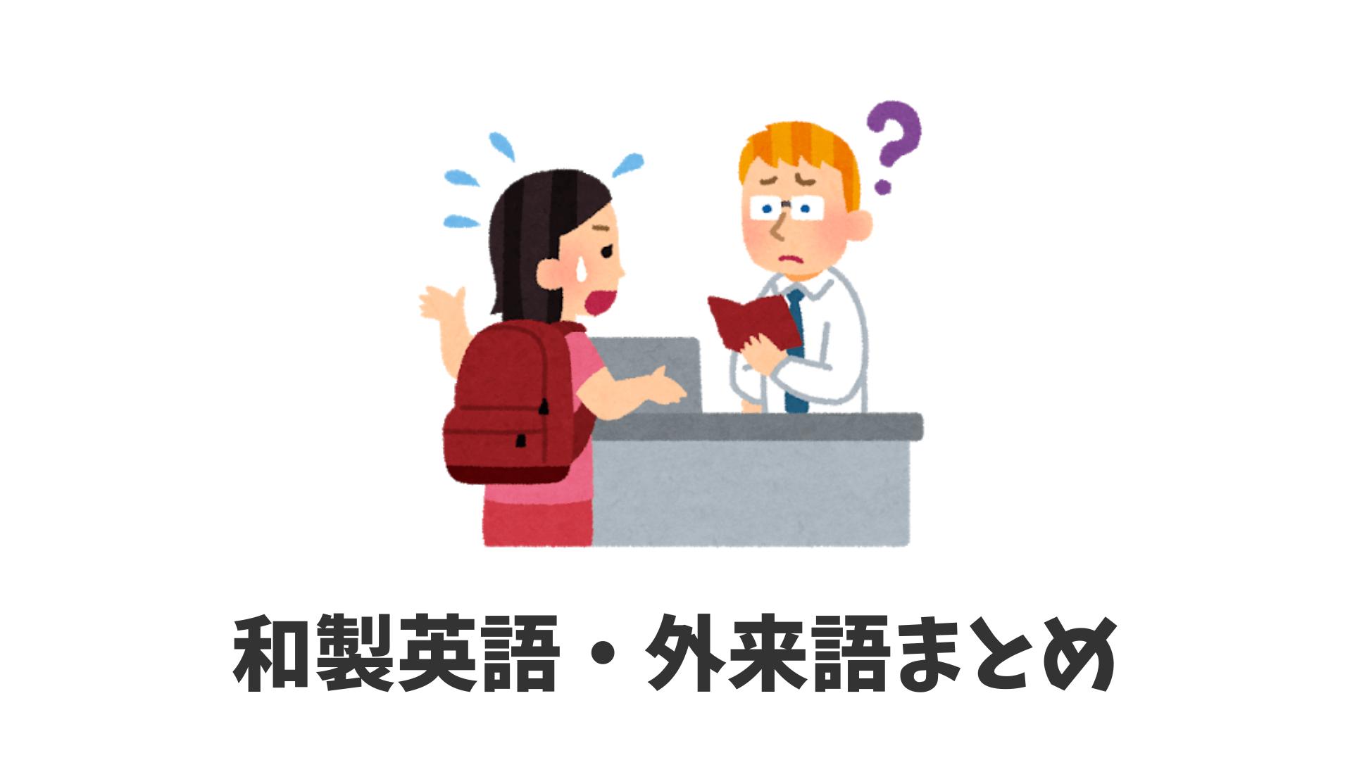 和製英語・外来語まとめ