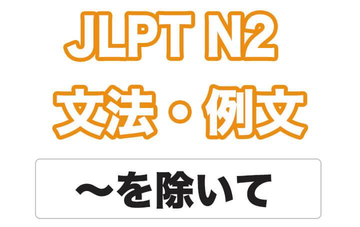 【JLPT N2】文法・例文:〜を除いて / 〜を除き / 〜を除けば