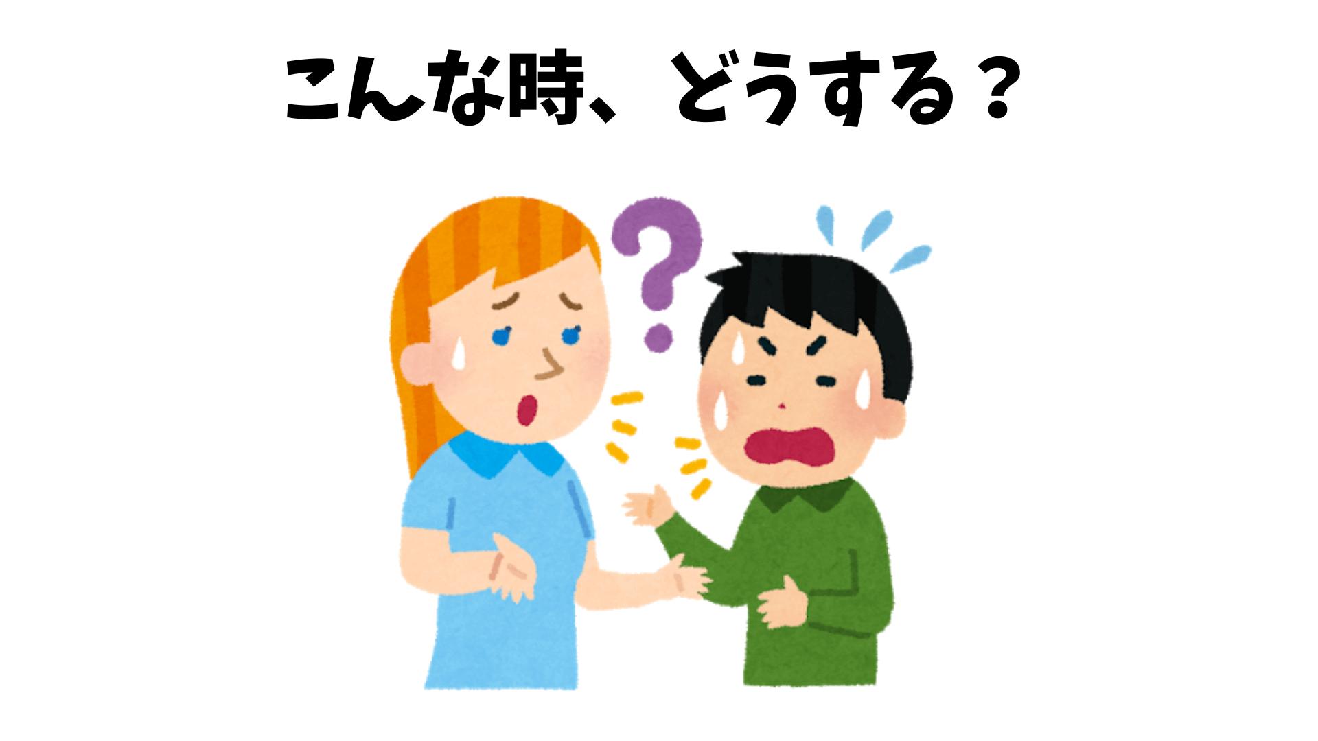 【日本語アクティビティ】こんな時、どうしますか