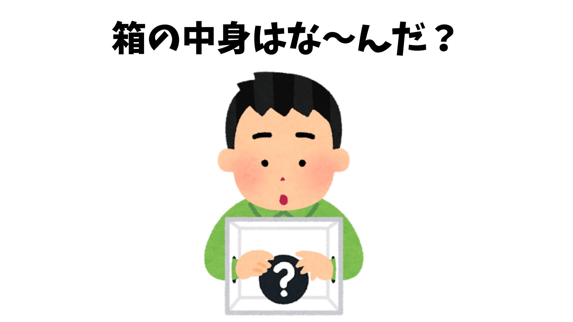 【日本語ゲーム】箱の中身はな〜んだ?