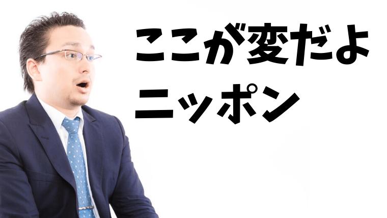 【日本語アクティビティ】ここが変だよニッポン
