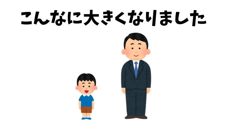 【日本語アクティビティ】こんなに大きくなりました